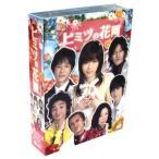 ヒミツの花園 DVD-BOX 中古画像