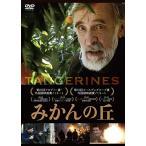 みかんの丘 (DVD) 新品