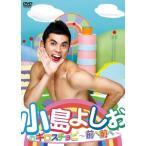 小島よしおのギロスチョピ〜前へ前へ〜 (DVD) 新品