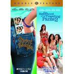 Yahoo!BLANCOL旅するジーンズと16歳の夏/トラベリング・パンツ/旅するジーンズと19歳の旅立ち DVD (初回限定生産/お得な2作品パック) 新品