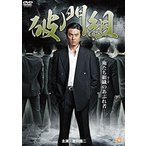 破門組 (DVD) 新品