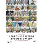 神聖なる一族24人の娘たち アレクセイ・フェドルチェンコ監督 HDマスター (DVD) 新品