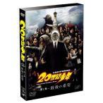 20世紀少年(第2章) 最後の希望 通常版 (DVD) 新品