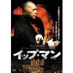 イップ・マン 最終章 (DVD) 新品