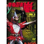 変身忍者 嵐 VOL.2 (DVD) 新品