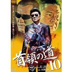 首領の道10 (DVD) 新品