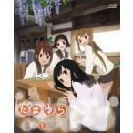 たまゆら~hitotose~第1巻 (Blu-ray) 新品