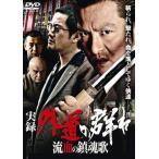 実録 外道の群れ 流血の鎮魂歌 (DVD) 新品