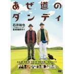 あぜ道のダンディ (DVD) 中古