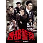 西部警察 PARTIII セレクション 木暮BOX 2 (DVD) 中古