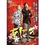 あにき 第二章 (DVD) 新品