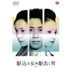 駆込み女と駆出し男 (DVD) 中古