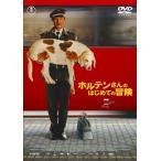ホルテンさんのはじめての冒険 (DVD) 中古