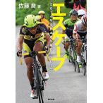 エスケープ 2014年全日本選手権ロードレース 中古