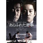 ありふれた悪事 (DVD) 新品