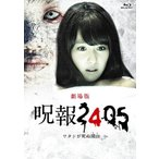 「呪報2405 ワタシが死ぬ理由 劇場版」Blu-ray特別版 (特典DVD付2枚組) 新品
