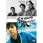 D-BOYS 10th Anniversary Dステ15th 「駆けぬける風のように」 (DVD) 新品