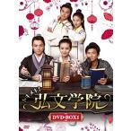 トキメキ! 弘文学院 DVD-BOX1 新品