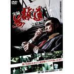実録・無敵道 完結編 (DVD) 新品