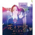 花とアリス殺人事件 (Blu-ray) 中古