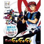 タツノコプロ 全話入りブルーレイシリーズ マッハGoGoGo(タツノコプロ創立55周年記念・期間限定生産商品) (Blu-ray) 中古