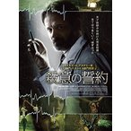 殺意の誓約 (DVD) 新品
