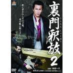 裏門釈放2 (DVD) 新品
