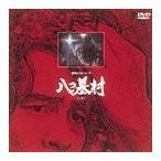八つ墓村(上巻) (DVD) 中古