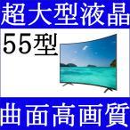 ショッピング液晶テレビ テレビ 液晶テレビ 録画機能付きテレビ フルハイビジョン液晶テレビ TV 壁掛けテレビ 超大型 激安テレビ 55型 曲面テレビ 3波対応