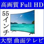 55V型 フルハイビジョン液晶テレビ 曲面テレビ 外付けHDD録画機能付きテレビ 壁掛けテレビ ダブルチューナー内蔵 ジョワイユ 55TVW