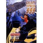 銀河鉄道999 COMPLETE DVD-BOX 4「999の反乱」 中古