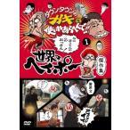ダウンタウンのガキの使いやあらへんで!! 世界のヘイポー 傑作集(1) (DVD) 新品