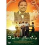 コッホ先生と僕らの革命 (DVD) 新品