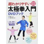 超わかりやすい太極拳入門DVDブック 古本 古書