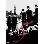 長州ファイブ  chosyu edition (DVD) 中古