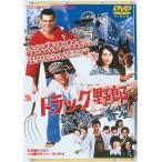 トラック野郎 望郷一番星 (DVD) 新品