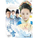 傾城の雪 DVD-BOX1 新品
