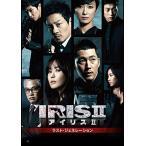 IRIS2-アイリス2-ラスト・ジェネレーション&ノーカット完全版 DVD-BOXII 新品