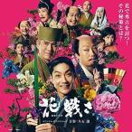 「花戦さ」オリジナル・サウンドトラック 新品