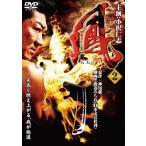 鳳2 (DVD) 新品