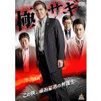 極サギ (DVD) 新品