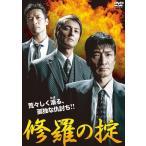 修羅の掟 (DVD) 新品