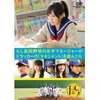 もし高校野球の女子マネージャーがドラッカーの「マネジメント」を読んだら(通常版) (DVD) 新品