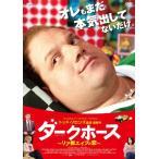 ダークホース リア獣エイブの恋 (DVD) 新品