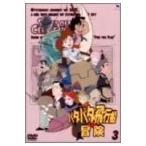 パタパタ飛行船の冒険 Vol.3 (DVD) 新品