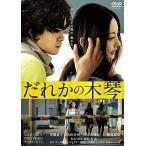 だれかの木琴 (DVD) 新品