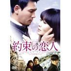 約束の恋人 DVD-SET2 中古