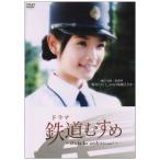 ドラマ 鉄道むすめ ~Girls be ambitious!~銚子電鉄・駅務係 外川つくし starring 外岡えりか (DVD) 中古