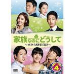 家族なのにどうして〜ボクらの恋日記〜 DVD SET4 中古