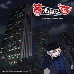 TVアニメ『笑ゥせぇるすまんNEW』 オリジナル・サウンドトラック 新品